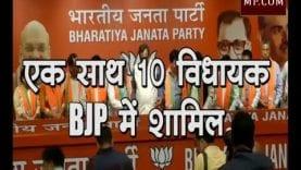 एक साथ 10 विधायक BJP में शामिल