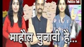 महाराष्ट्र, हरियाणा, झाबुआ उपचुनाव का माहौल चुनावी है….