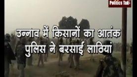 उन्नाव में किसानों का आतंक, पुलिस ने बरसाईं लाठियां